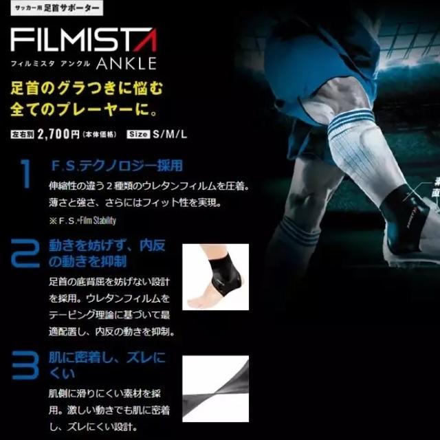 ZAMST(ザムスト)のザムスト フィルミスタ アンクル 2700円 スポーツ/アウトドアのサッカー/フットサル(シューズ)の商品写真