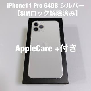 iPhone - iPhone11 Pro 64GB シルバー 極美品 【SIMフリー】