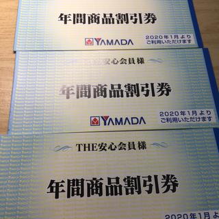 ヤマダ電機 優待券 株主優待 割引券 引換券 年間商品割引券(ショッピング)
