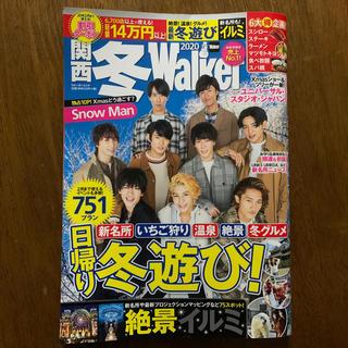 カドカワショテン(角川書店)の関西冬Walker 2020(地図/旅行ガイド)