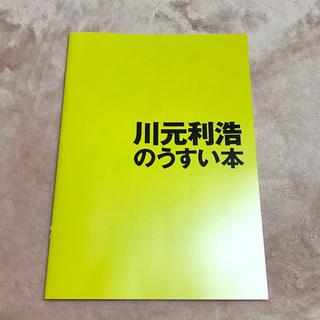 川元利浩のうすい本