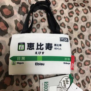 ルートート(ROOTOTE)のROOTOTE  限定JR恵比寿駅ルーカップ(鉄道)