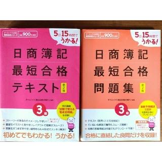 日商簿記最短合格テキスト&問題集 5日15時間でうかる! 3級 新2版(資格/検定)