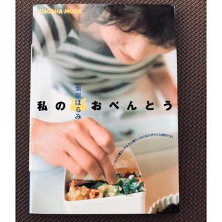 栗原はるみ - 栗原はるみ 料理本「私のおべんとう」