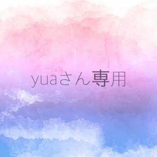 yuaさん専用(その他)