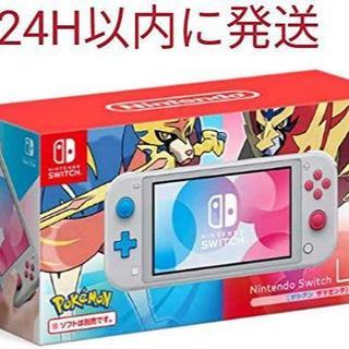 ニンテンドースイッチ(Nintendo Switch)のSwitch Lite ザシアン ザマゼンタ(家庭用ゲーム機本体)