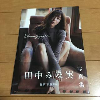 タカラジマシャ(宝島社)のSincerely yours... 田中みな実  写真集(アート/エンタメ)