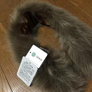イッカ(ikka)のikka 新品 ファーティペット(マフラー/ショール)