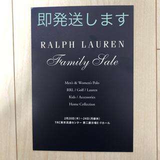 ポロラルフローレン(POLO RALPH LAUREN)のラルフローレンファミリーセール招待状(ショッピング)