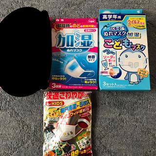 コバヤシセイヤク(小林製薬)の子供用 マスク SET(その他)