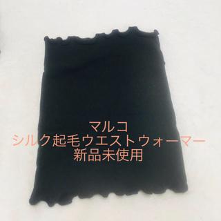 MARUKO - マルコ シルク起毛ウエストウォーマー フリーサイズ