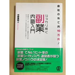 シッカリ稼ぐ副業・内職入門 会社の外で月10万円! 中野貴利人