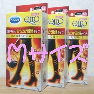 メディキュット(MediQttO)の新品・未使用 おそとでメディキュット あったか温感タイツ M 3枚セット(フットケア)