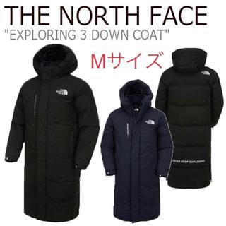 ザノースフェイス(THE NORTH FACE)の新品 タグ付きノースフェイス ロング ダウンコートEXPLORING3 Mサイズ(ダウンジャケット)
