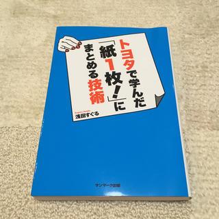 サンマークシュッパン(サンマーク出版)のトヨタで学んだ「紙1枚!」にまとめる技術(ビジネス/経済)