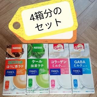 ネスレ(Nestle)のネスレとFANCLの共同開発商品 健康サポート飲料 スティック(その他)