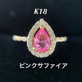 【新品・未使用】K18ピンクゴールド ピンクサファイア リング(リング(指輪))