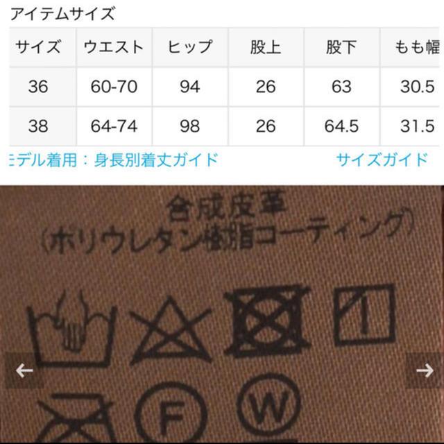 FRAMeWORK(フレームワーク)の週末限定値下げ❗️今季購入フレームワーク フェイクレザーパンツ レディースのパンツ(カジュアルパンツ)の商品写真