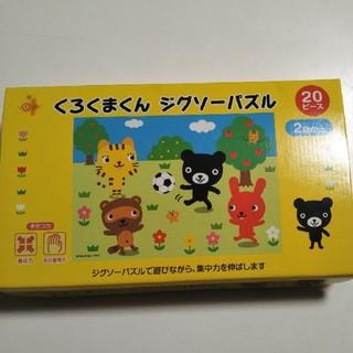 くもん♪くろくまくんジグソーパズル 20ピース  2歳から(知育玩具)