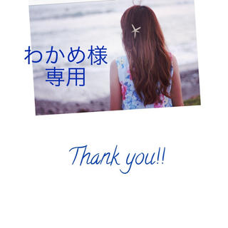 わかめ様専用ページ(カットソー(長袖/七分))