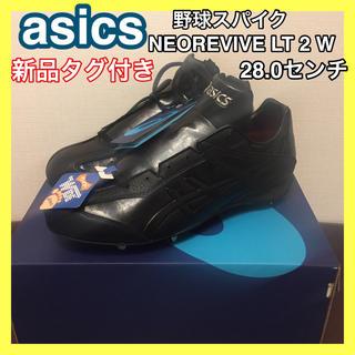 asics - 【新品】アシックス 野球スパイク NEOREVIVE LT 2 W  28cm