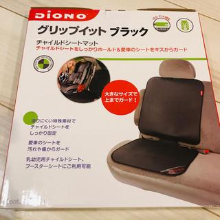 ニホンイクジ(日本育児)のdiono チャイルドシートマット 未使用(自動車用チャイルドシートカバー)