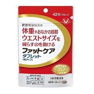 タイショウセイヤク(大正製薬)のリビタ Livita ファットケア 14日分×2ヶ(ダイエット食品)
