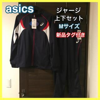 asics - 【新品タグ付き】asics アシックス ジャージ 上下セット Mサイズ ネイビー