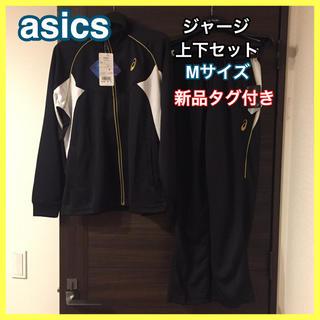 asics - 【新品タグ付き】asics アシックス ジャージ 上下セット Mサイズ 黒色