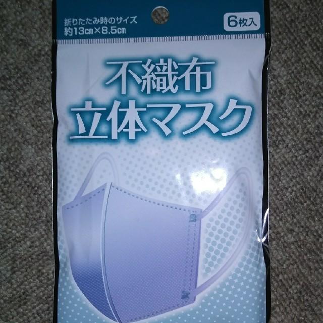 サラヤマスク / 不織布立体マスク 6枚入り×3パック 18枚の通販
