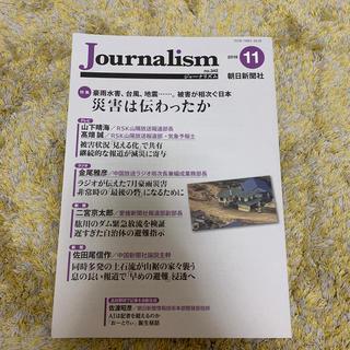 アサヒシンブンシュッパン(朝日新聞出版)のJournalism 2018.11(no.342)(人文/社会)