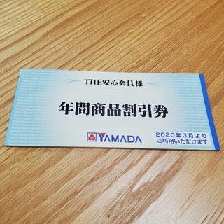 «ヤマダ電機 年間商品割引券»(ショッピング)