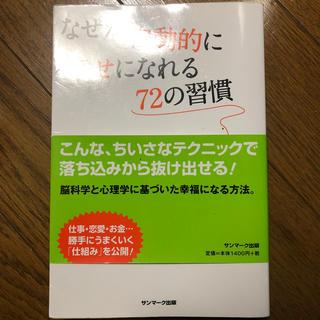 サンマークシュッパン(サンマーク出版)のなぜか、自動的に幸せになれる72の習慣(ビジネス/経済)