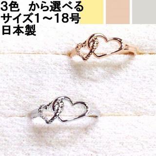 日本製 ハート♪ハート♪ダブルオープンピンキーリング◆SILVER925/SR(リング(指輪))