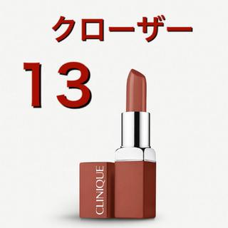 クリニーク(CLINIQUE)のクリニーク 新作 イーブンベターポップ 13 クローザー(口紅)