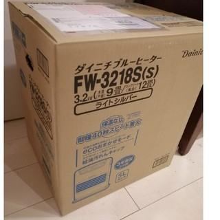 新品 未開封 ダイニチ FW3218S-S 石油ファンヒーター
