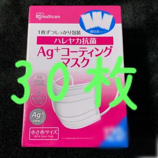 アイリスオーヤマ(アイリスオーヤマ)の小さめ マスク 30枚 外箱無し アイリスオーヤマ(口臭防止/エチケット用品)