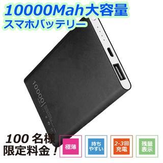 10000mAh  モバイルバッテリー急速充電 送料無料対応 ブラック