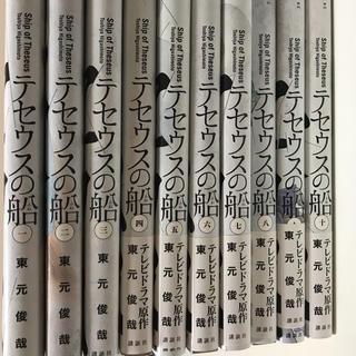 講談社 - テセウスの船 全10巻 全巻セット