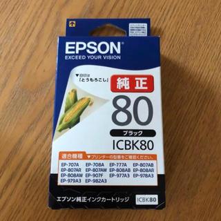 EPSON - 新品 エプソン 純正 icbk80 ブラック とうもろこし 黒 純正インク