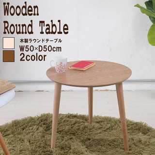 味わい深い木目が特徴的!NK-315NA-1 木製ラウンドテーブル NA (ローテーブル)