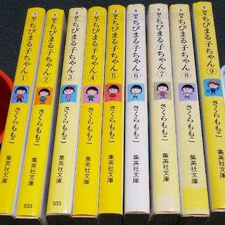 集英社 - 「ちびまる子ちゃん」文庫版 全9巻セット さくらももこ