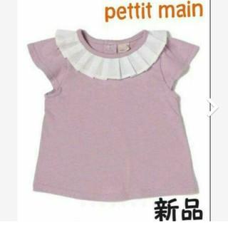 petit main - 新品タグつきpettit main ボックスプリーツ衿Tシャツサイズ100