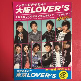 baseよしもと 芸人本 大阪LOVER'S  写真集  かまいたち アキナ(お笑い芸人)