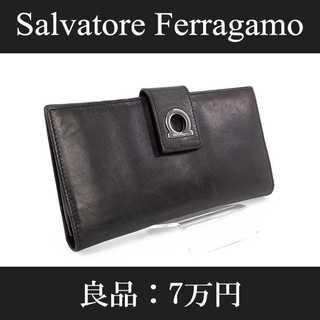 サルヴァトーレフェラガモ(Salvatore Ferragamo)の【限界価格・送料無料・良品】フェラガモ・二つ折り財布(ガンチーニ・C079)(長財布)