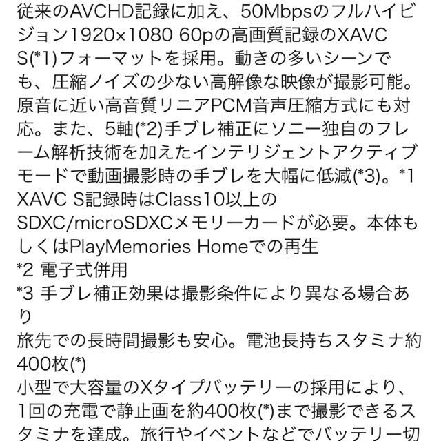 SONY(ソニー)のSONY  DSC-WX500 スマホ/家電/カメラのカメラ(コンパクトデジタルカメラ)の商品写真