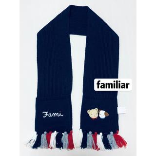 familiar - ファミリア FAMILIAR マフラー 美品 ①