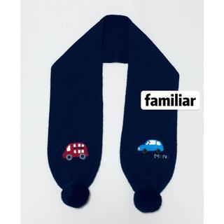 familiar - ファミリア FAMILIAR ポンポン マフラー 美品 ②