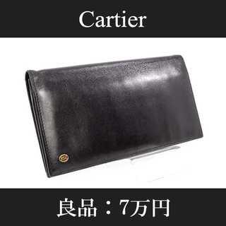 カルティエ(Cartier)の【限界価格・送料無料・良品】カルティエ・二つ折り財布(C081)(長財布)