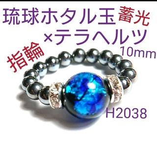 H2038【新品】琉球ホタルガラス(蓄光)×テラヘルツ ゴムタイプ 指輪(リング(指輪))